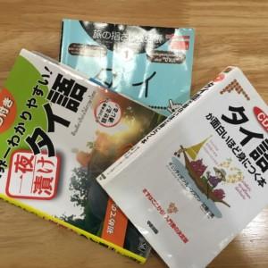 タイ語に挑戦(1)、諦め、また学ぶ。3日坊主の繰り返し。