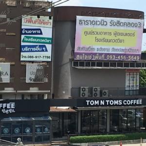 タイ語に挑戦(5) 文字に挑戦。看板の文字が読みたい、その3