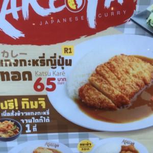 タイ語に挑戦(8)省略文字編。タイ・アルハベット・コーカイの省略文字を覚えてみよう。